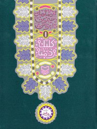قصه های شیرین ایرانی 1: کلیله و دمنه