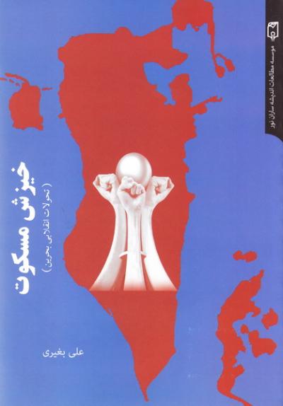 خیزش مسکوت: تحولات انقلابی بحرین
