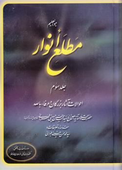 مطلع انوار - جلد سوم: احوالات و آثار بزرگان و عرفاء بالله