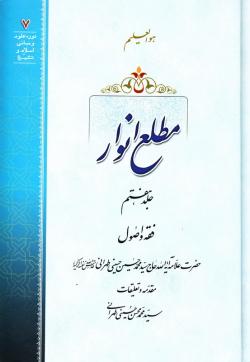 مطلع انوار - جلد هفتم: فقه و اصول