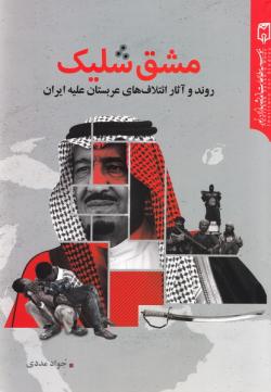 مشق شلیک: روند و آثار ائتلاف های عربستان علیه ایران