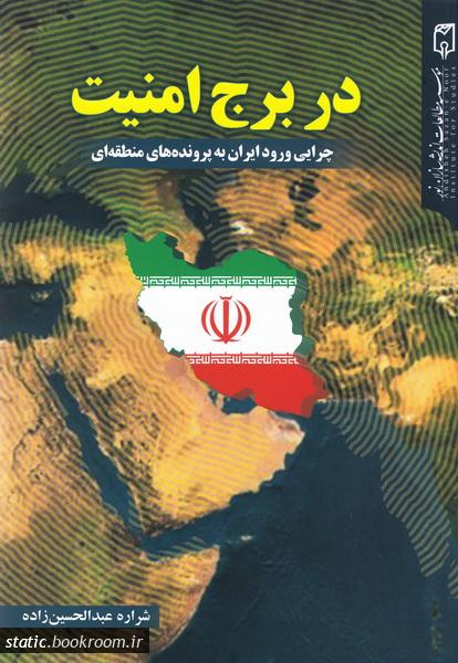 در برج امنیت؛ چرایی ورود ایران به پرونده های منطقه ای