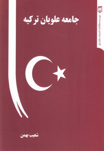 جامعه علویان ترکیه
