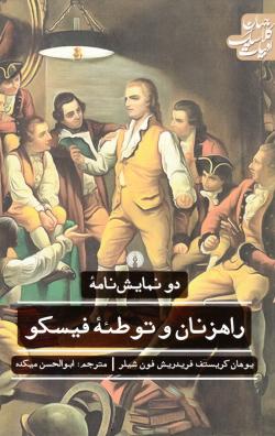 دو نمایش نامه راهزنان و توطئه فیسکو