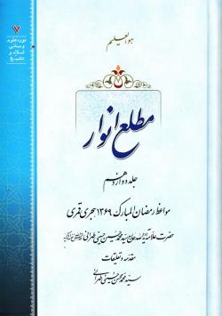 مطلع انوار - جلد دوازدهم: مواعظ رمضان المبارک 1369 هجری قمری