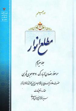 مطلع انوار - جلد سیزدهم: مواعظ رمضان المبارک 1370 هجری قمری