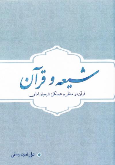 شیعه و قرآن: قرآن در منظر و عملکرد شیعیان امامی