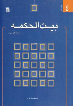 بیت الحکمه: راز تحول در تمدن غربی، راز تکامل غرب