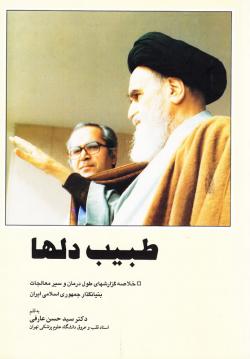 طبیب دلها: خلاصه گزارشهای طول درمان و سیر معالجات بنیانگذار جمهوری اسلامی ایران و خاطرات تیم پزشکی