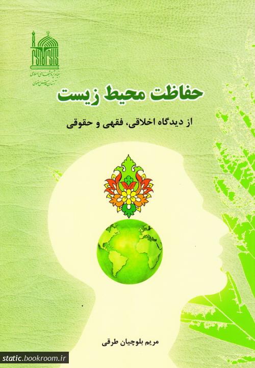 حفاظت محیط زیست از دیدگاه اخلاقی، فقهی و حقوقی