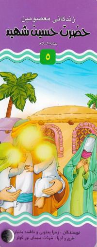 زندگانی معصومین علیه السلام 5 و 6: حضرت حسین شهید - حضرت زین العابدین