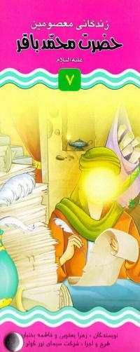 زندگانی معصومین علیه السلام 7 و 8: حضرت محمد باقر - حضرت جعفر صادق