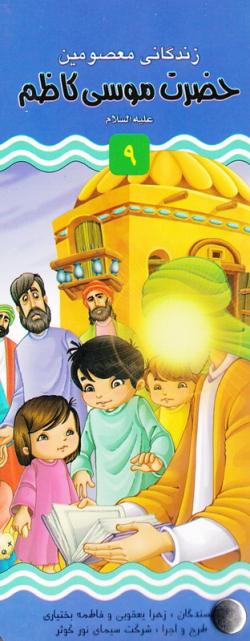 زندگانی معصومین علیه السلام 9 و 10: حضرت موسی کاظم - حضرت علی بن موسی الرضا