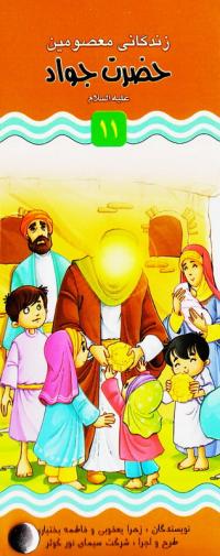زندگانی معصومین علیه السلام 11 و 12: حضرت جواد - حضرت هادی