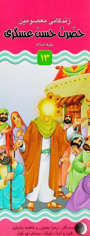 زندگانی معصومین علیه السلام 13 و 14: حضرت حسن عسگری - حضرت مهدی