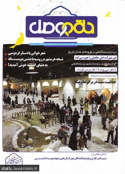ماهنامه فرهنگی تشکیلاتی حلقه وصل شماره 50