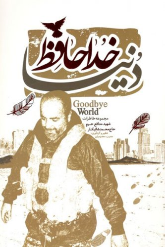 خداحافظ دنیا: خاطرات مدافع حرم شهید حاج محمد شالیکار چ1