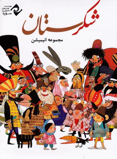 لوح فشرده مجموعه انیمیشن شکرستان
