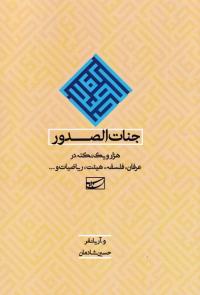 جنات الصدور: هزار و یک نکته در عرفان، فلسفه، هیئت، ریاضیات و...