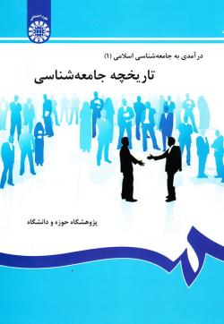 درآمدی بر جامعه شناسی اسلامی (1): تاریخچه جامعه شناسی