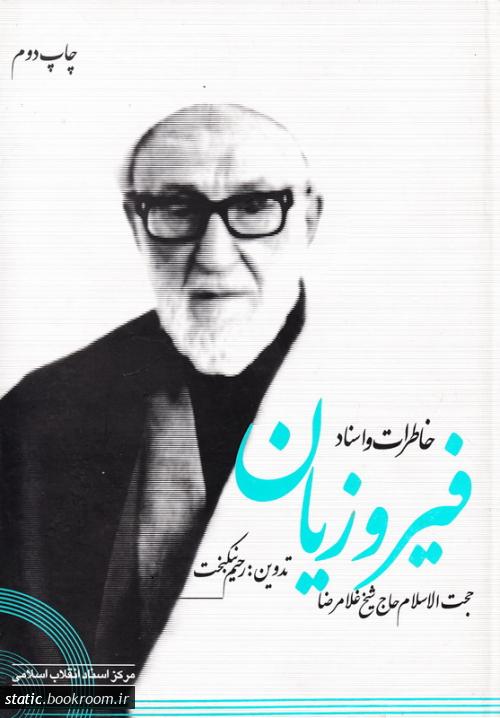خاطرات و اسناد حجت الاسلام حاج شیخ غلامرضا فیروزیان