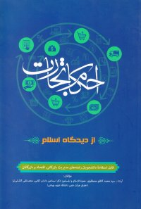 احکام تجارت از دیدگاه اسلام: قابل استفاده دانشجویان رشته های مدیریت بازرگانی، اقتصاد و بازرگانان