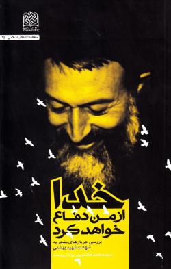 خدا از من دفاع خواهد کرد: بررسی جریان های منجر به شهادت شهید بهشتی