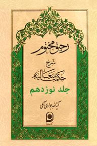 رحیق مختوم: شرح حکمت متعالیه - جلد نوزدهم