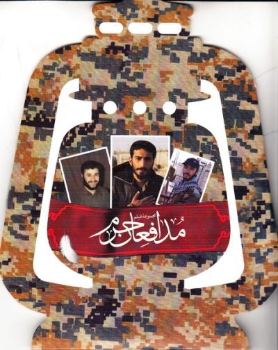 لوح فشرده مجموعه فیلم مدافعان حرم