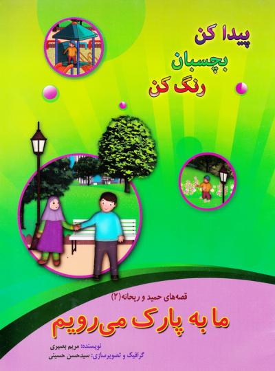 قصه های حمید و ریحانه 2: ما به پارک می رویم