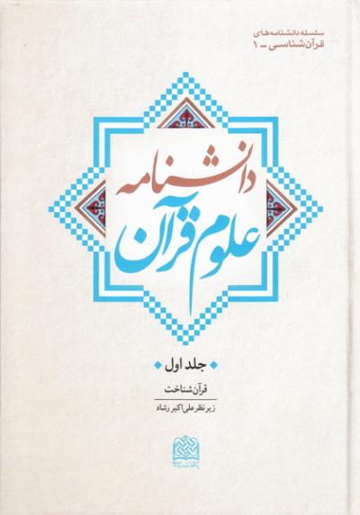 دانشنامه علوم قرآن: قرآن شناخت (دوره دو جلدی)