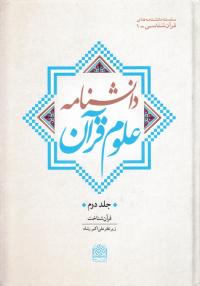 دانشنامه علوم قرآن: قرآن شناخت (دوره سه جلدی)