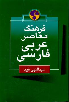 فرهنگ معاصر عربی - فارسی
