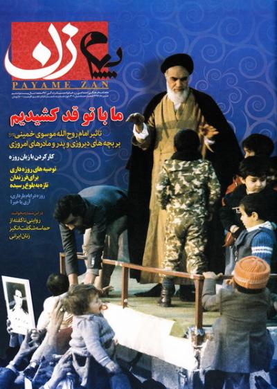 ماهنامه پیام زن: ماهنامه فرهنگی اجتماعی زن، خانواده و سبک زندگی شماره 16