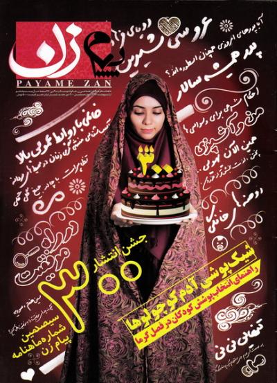 ماهنامه پیام زن: ماهنامه فرهنگی اجتماعی زن، خانواده و سبک زندگی شماره 15