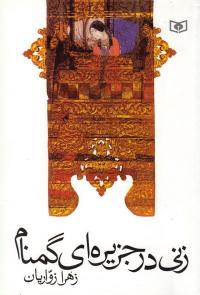 زنی در جزیره ای گمنام