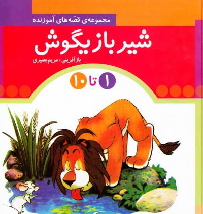 مجموعه قصه های آموزنده: شیر بازیگوش (ده جلد در یک مجلد)