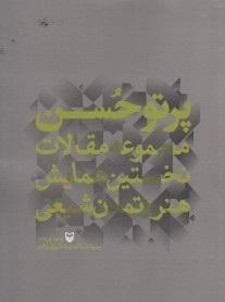 پرتو حسن: مجموعه مقالات نخستین همایش هنر و تمدن شیعی