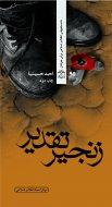دانستنیهای انقلاب اسلامی برای جوانان 95: زنجیر تقدیر