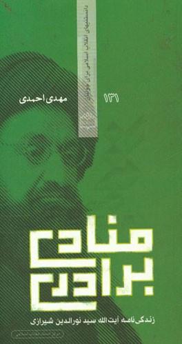 دانستنیهای انقلاب اسلامی برای جوانان 131: منادی برادری (زندگی آیت الله سید نورالدین شیرازی)