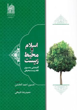 اسلام و محیط زیست