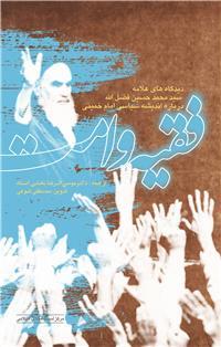 فقیه و امت: دیدگاه های علامه سید محمدحسین فضل الله درباره اندیشه سیاسی امام خمینی (ره)