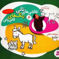 نقاشی های تاتی رنگ های قاتی پاتی - جلد ششم: حیوانات اهلی