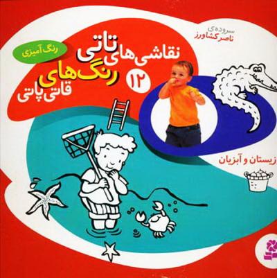 نقاشی های تاتی رنگ های قاتی پاتی - جلد دوازدهم: دوزیستان و آبزیان