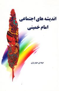 اندیشه های اجتماعی امام خمینی (س)