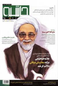 ماهنامه فرهنگی و اجتماعی حاشیه شماره 25