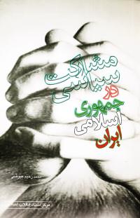 مشارکت سیاسی در جمهوری اسلامی ایران