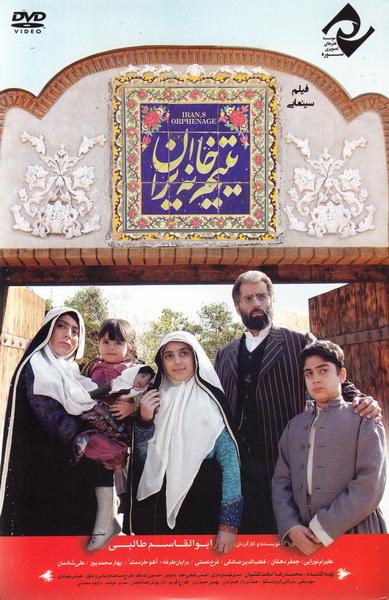 لوح فشرده فیلم سینمایی یتیم خانه ایران
