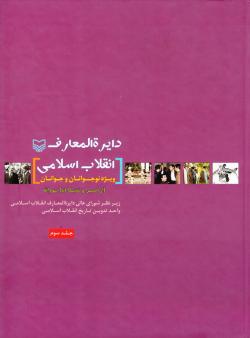 دایره المعارف انقلاب اسلامی ویژه نوجوانان و جوانان - جلد سوم