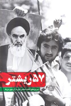 57 ریشتر (پس لرزه های انقلاب اسلامی در آن سوی مرز ها)